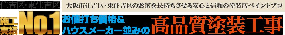 大阪市住吉区・東住吉区を中心にお家を長持ちさせる安心と信頼の塗装店ペイントプロ