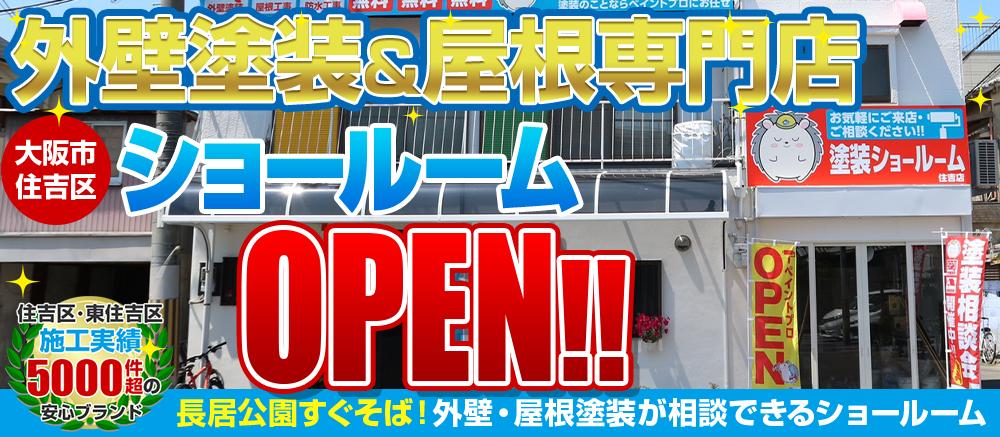外壁塗装&屋根専門店大阪市住吉区ショールーム 長居公園すぐそば!外壁・屋根相談ができるショールーム
