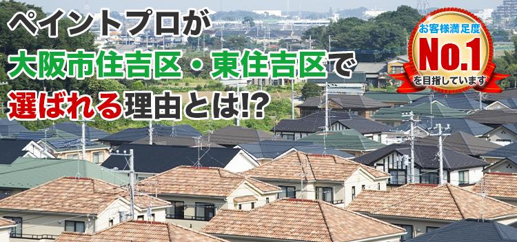 ペイントプロが大阪市住吉区・東住吉区でお客様に選ばれる理由とは! 建築士が在籍する塗装店