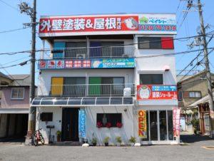 ペイントプロショールーム 大阪市住吉区・東住吉区 外壁塗装・屋根塗装工事はお任せ