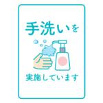 手洗いのサムネイル