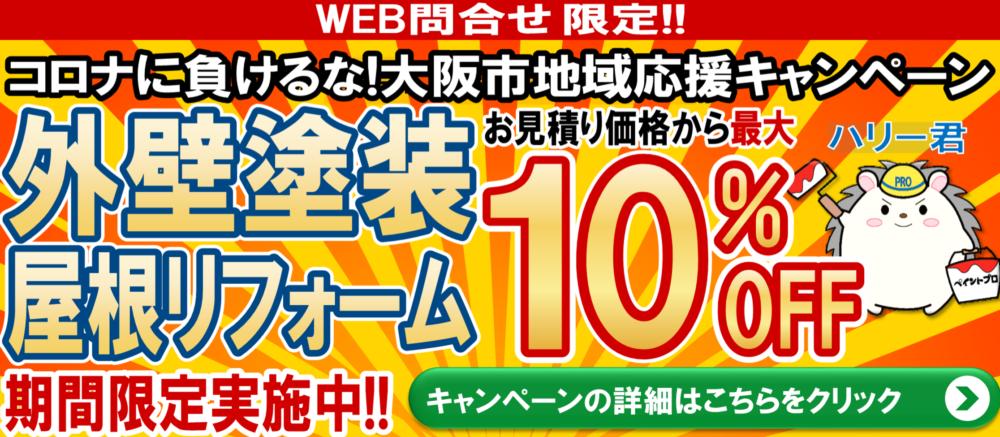 大阪市の外壁塗装・屋根塗装専門店 ペイントプロ ウェブ限定キャンペーン