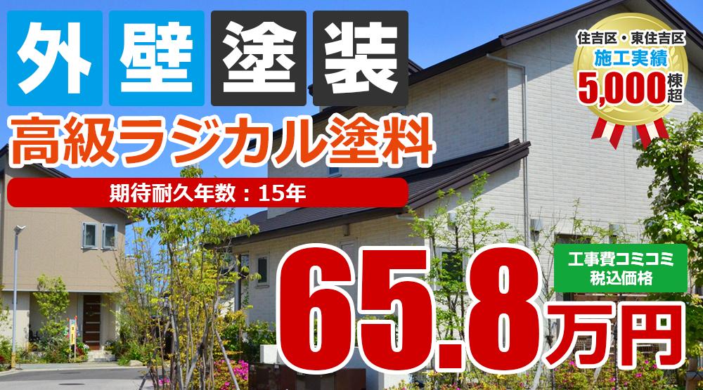 無機プラン塗装 658000万円