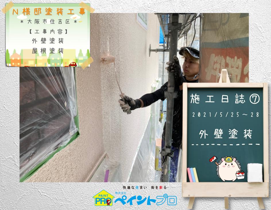 外壁塗装紹介 大阪市住吉区N様邸外壁塗装・屋根塗装工事   外壁・屋根塗装専門店 ペイントプロ