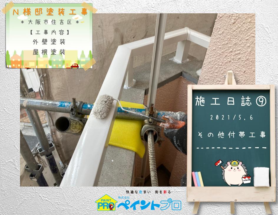 その他付帯工事 紹介|大阪市住吉区N様邸外壁塗装・屋根塗装工事 | 外壁・屋根塗装専門店 ペイントプロ