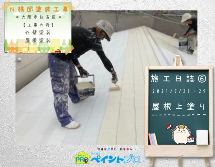 6_屋根上塗り_