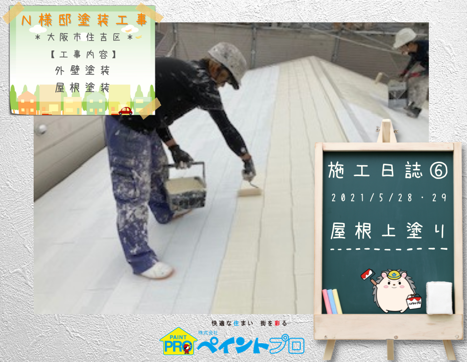 屋根上塗り紹介|大阪市住吉区N様邸外壁塗装・屋根塗装工事 | 外壁・屋根塗装専門店 ペイントプロ