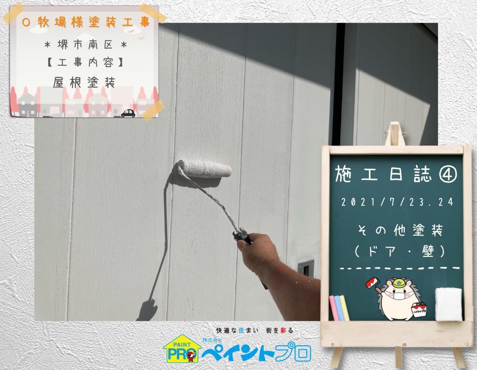 その他の塗装工事紹介 O牧場様屋根塗装工事   大阪市の外壁塗装・屋根塗装専門店 ペイントプロ