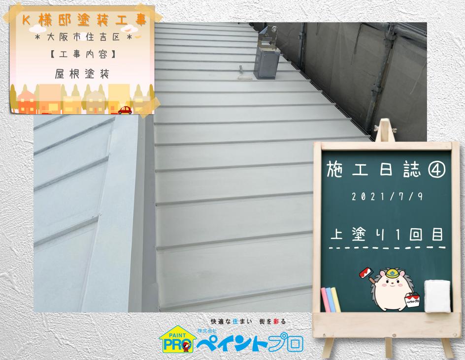 屋根上塗り1回目紹介 大阪市住吉区K様邸外壁塗装・屋根塗装工事   外壁・屋根塗装専門店 ペイントプロ
