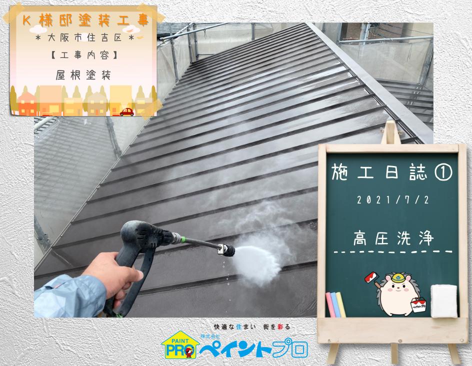 高圧洗浄紹介 大阪市住吉区K様邸外壁塗装・屋根塗装工事   外壁・屋根塗装専門店 ペイントプロ