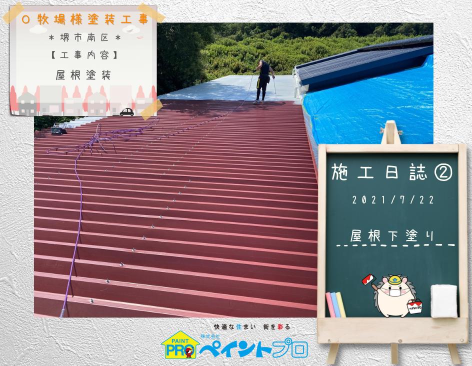 屋根塗装工事下塗り紹介 O牧場様屋根塗装工事   大阪市の外壁塗装・屋根塗装専門店 ペイントプロ