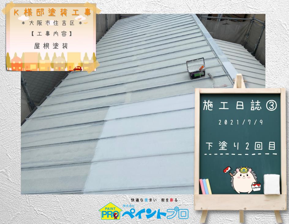 下塗り2回目紹介|大阪市住吉区K様邸外壁塗装・屋根塗装工事 | 外壁・屋根塗装専門店 ペイントプロ