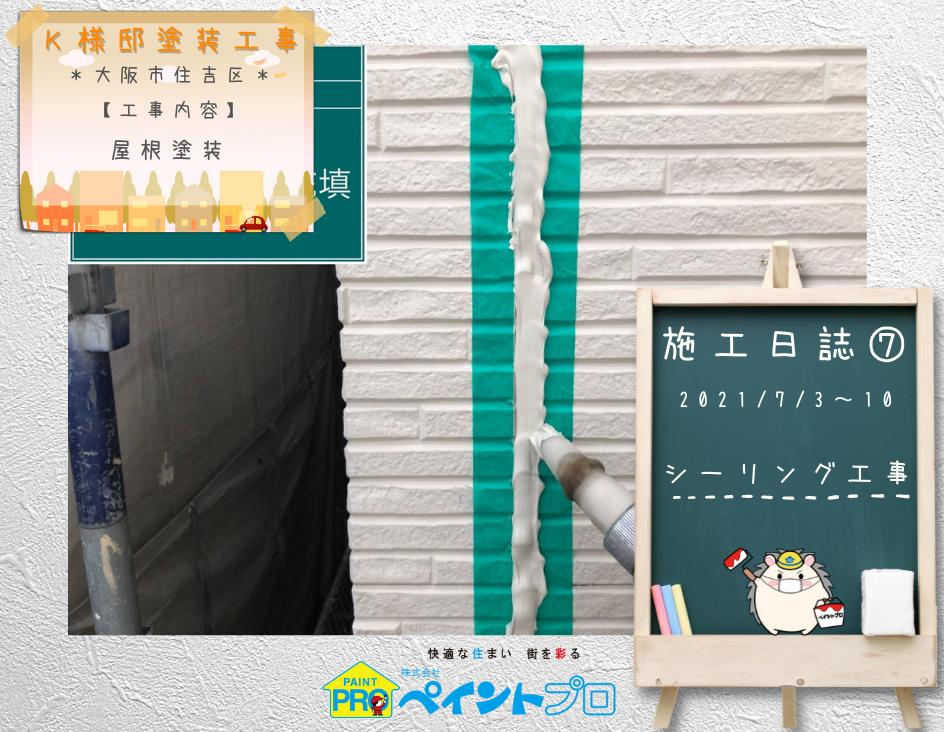 7_シーリング工事