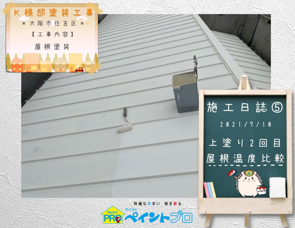 5_上塗り2回目_温度比較紹介|大阪市住吉区K様邸外壁塗装・屋根塗装工事 | 外壁・屋根塗装専門店 ペイントプロ