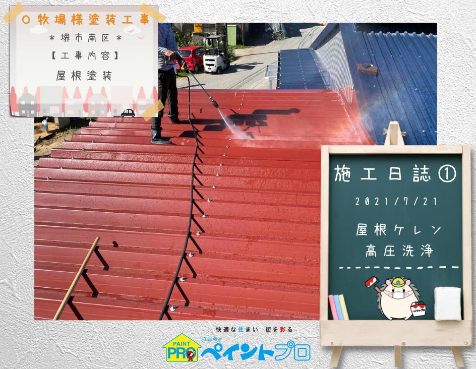 屋根ケレン・高圧洗浄紹介|O牧場様屋根塗装工事 | 大阪市の外壁塗装・屋根塗装専門店 ペイントプロ