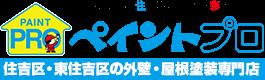 大阪市住吉区・東住吉区の外壁塗装&屋根塗装専門店ペイントプロ