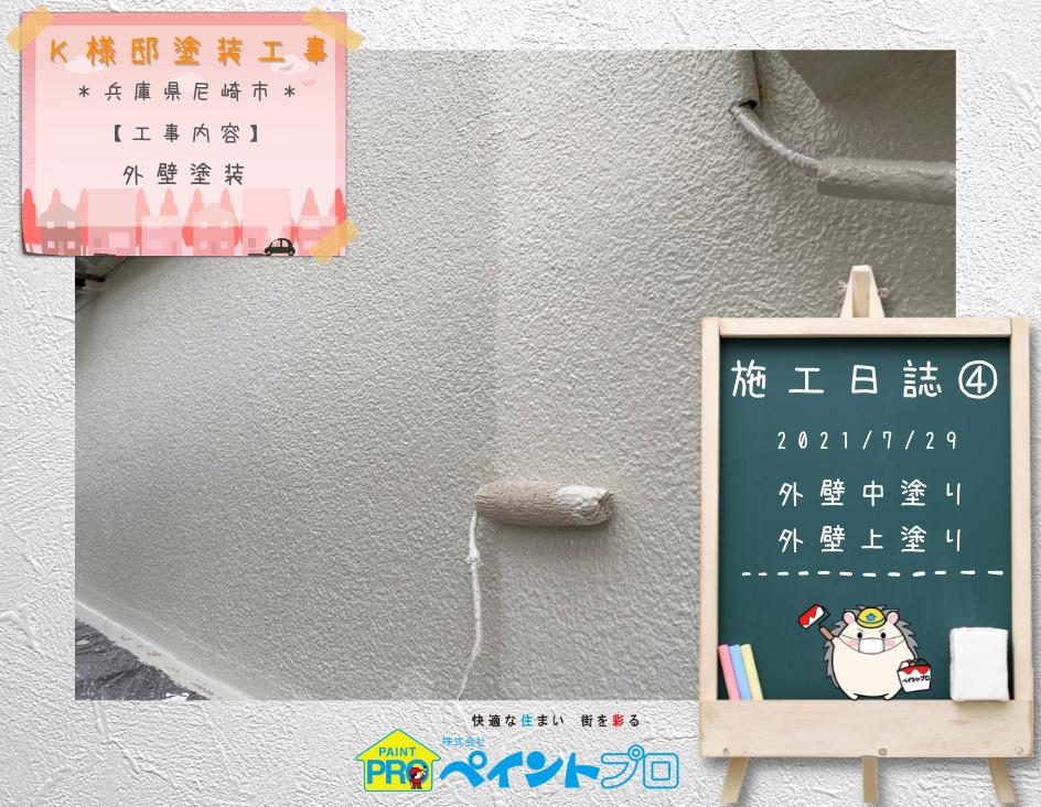 210729_中塗り・上塗り紹介|K様邸外壁塗装工事 | 大阪市の外壁塗装専門店 ペイントプロ