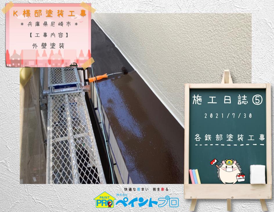 各部鉄部塗装工事紹介 K様邸外壁塗装工事   大阪市の外壁塗装専門店 ペイントプロ