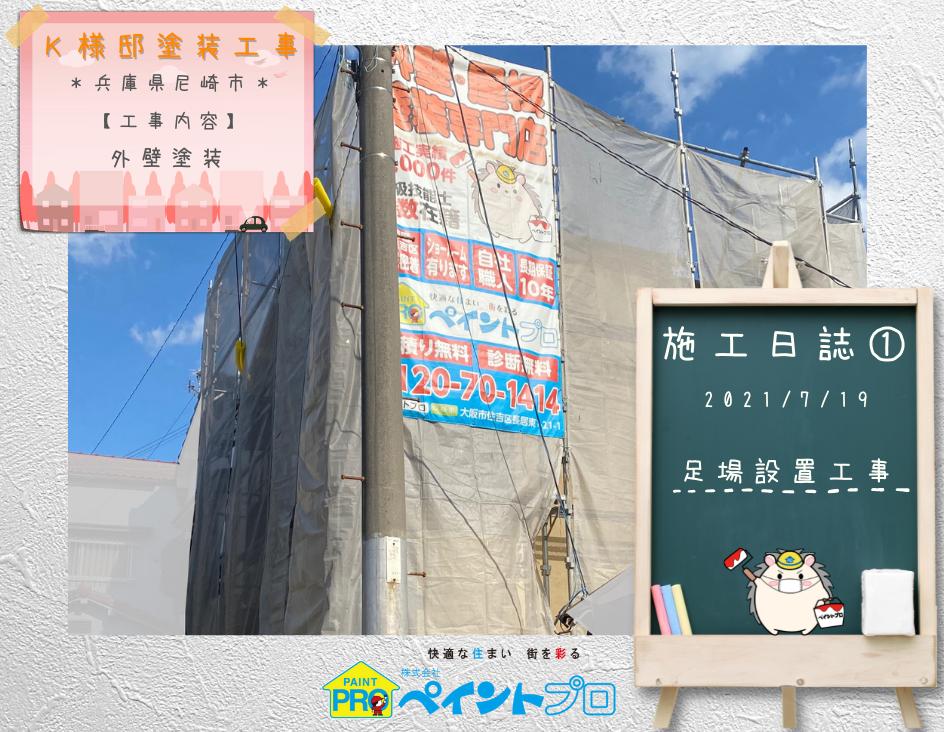 足場設置工事紹介|K様邸外壁塗装工事 | 大阪市の外壁塗装専門店 ペイントプロ