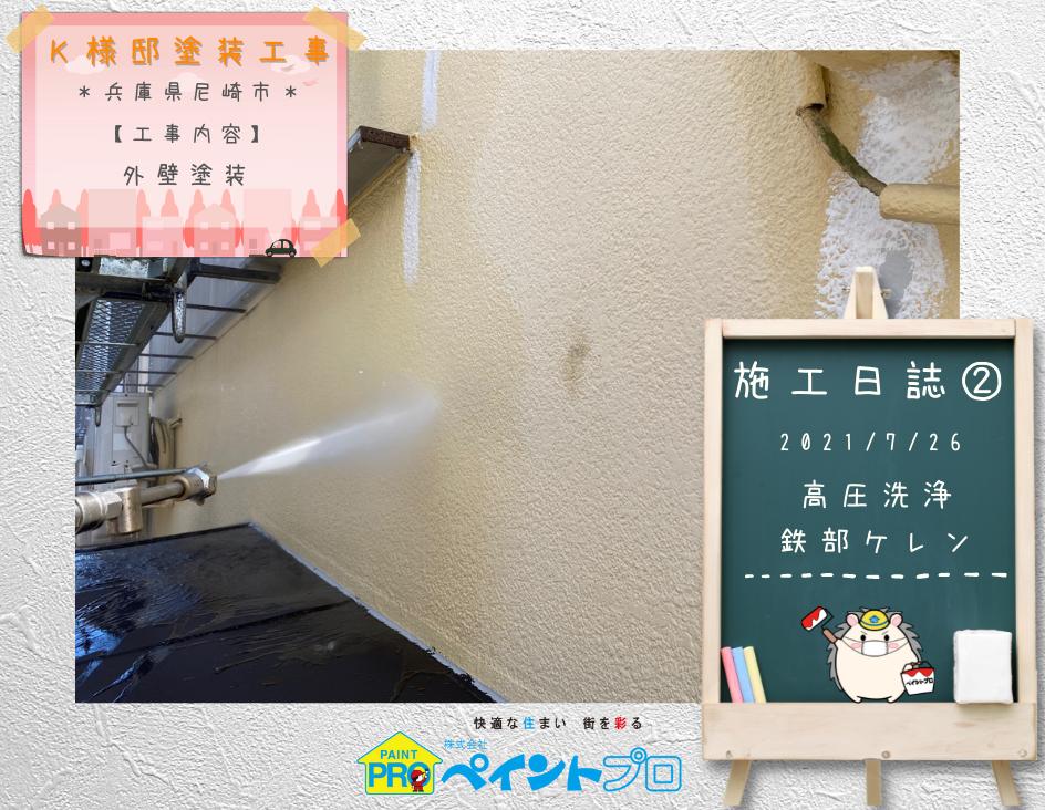 高圧洗浄紹介 K様邸外壁塗装工事  大阪市の外壁塗装専門店 ペイントプロ