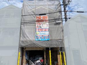 O様邸外壁塗装・屋根塗装工事 足場設置工事完了写真/大阪市住吉区・東住吉区の外壁・屋根塗装専門店 ペイントプロ