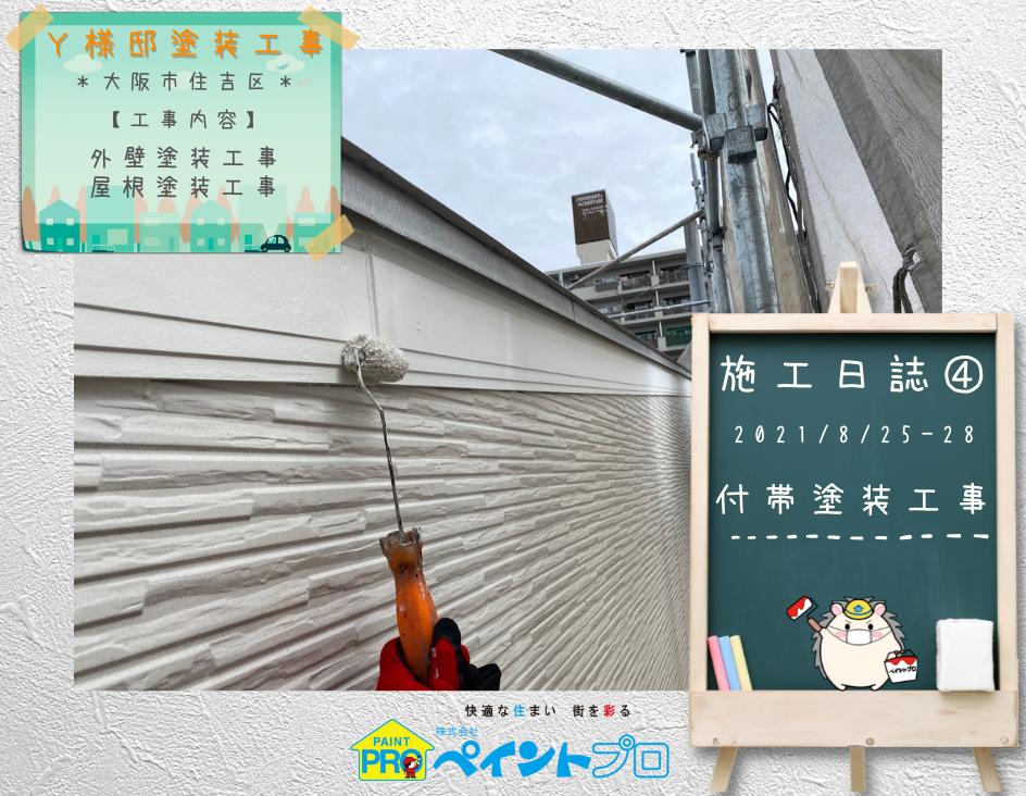 Y様邸外壁塗装・屋根塗装工事 付帯塗装工事写真/大阪市住吉区・東住吉区の外壁・屋根塗装専門店 ペイントプロ