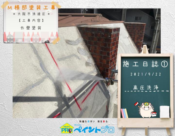 M様邸外壁塗装・屋根塗装工事 高圧洗浄写真/大阪市住吉区・東住吉区の外壁・屋根塗装専門店 ペイントプロ