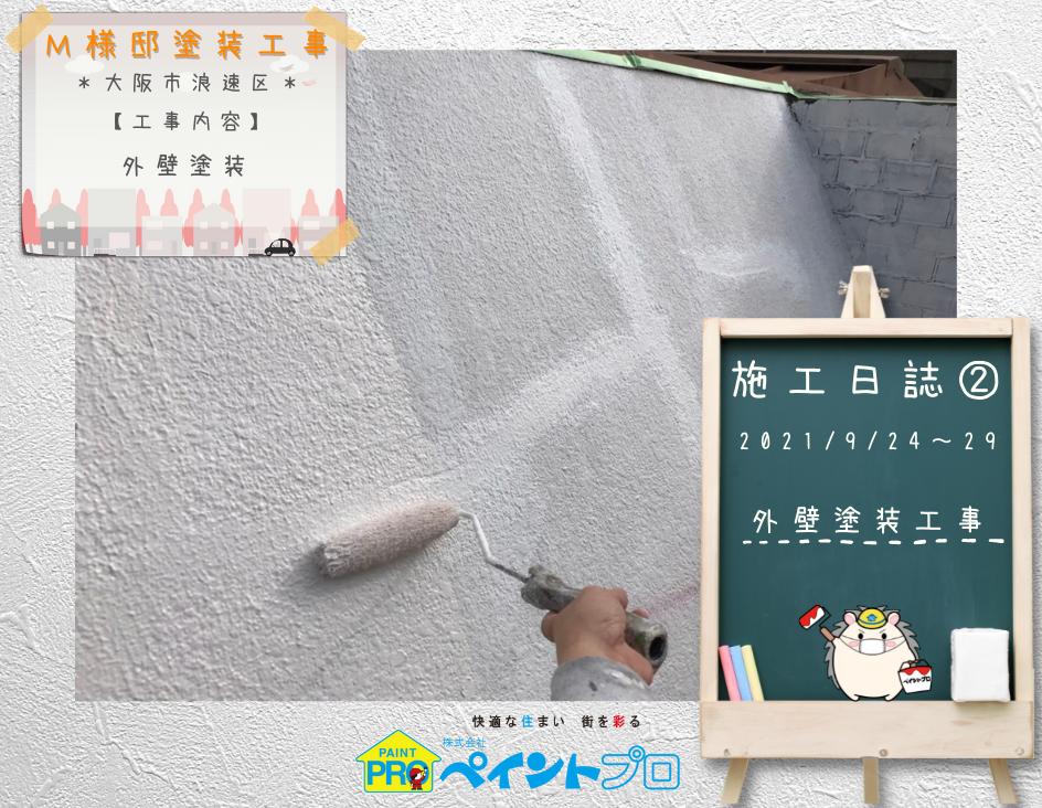M様邸外壁塗装工事 外壁塗装アイキャッチ写真/大阪市住吉区・東住吉区の外壁・屋根塗装専門店 ペイントプロ